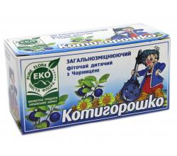 Загальнозміцнюючий дитячий чай Котигорошко